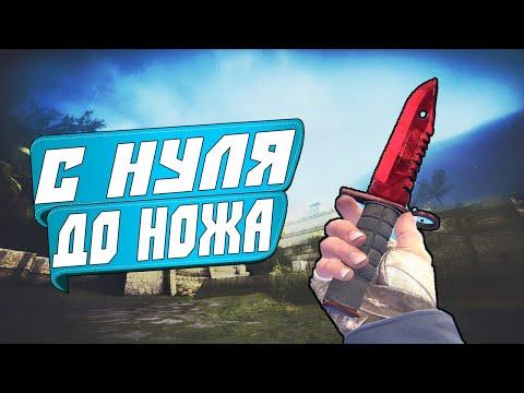 С Нуля До Ножа В CS:GO #7 Слив Схем Трейда И Заработка В STEAM 2020
