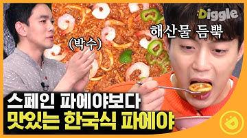 [#집밥백선생3] 한국인 입맛에 딱 맞는 백종원