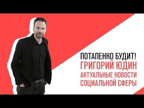 «Потапенко будит!»: Григорий Юдин, актуальные новости в социальной сфере