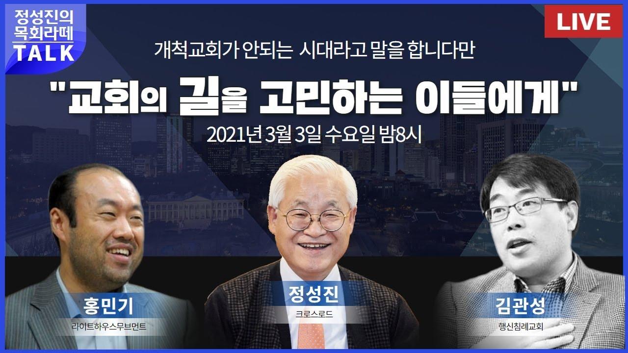 정성진의 목회라떼 LIVE |