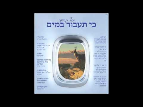 Yosef Karduner - Ki Ta'avor יוסף קרדונר - כי תעבור מארח משה דב וארי גולדוואג