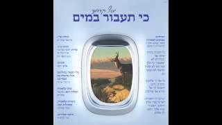Yosef Karduner – Ki Ta'avor יוסף קרדונר – כי תעבור מארח משה דב וארי גולדוואג