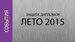Защита проектов за первый год обучения (лето 2015)(Технопарк Mail.ru Group, МГТУ им. Н.Э. Баумана Защита проектов за первый год обучения (июнь 2015) -- Официальный канал..., 2015-06-11T20:39:56.000Z)