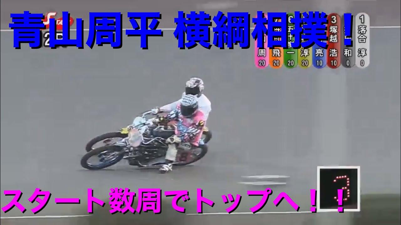 オート レース の 今日