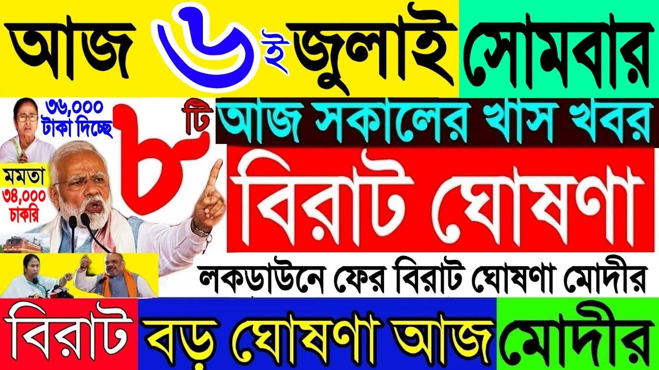 আজ ৬ই জুলাই সোমবার, আজ ৮টি বিরাট বড় খবর || Modi Mamata latest Update