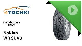 Зимняя шина Nokian WR SUV 3 - 4 точки. Шины и диски 4точки - Wheels & Tyres 4tochki(Зимняя шина Nokian WR SUV 3. Обзорный видеоролик о нешипованной зимней шине Nokian WR SUV 3 предназначенной для использо..., 2013-10-03T14:10:08.000Z)