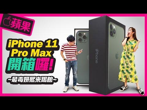 開箱!蘋果iPhone11 Pro Max夜幕綠|炮仔聲王妍熙失心瘋下訂單|feat.王宇婕|Apple iPhone11 Pro Max Unboxing