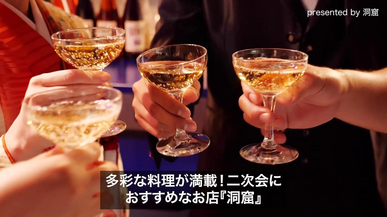【高知】二次会ならお任せ!多彩な演出が光る居酒屋店『洞窟』(6秒)