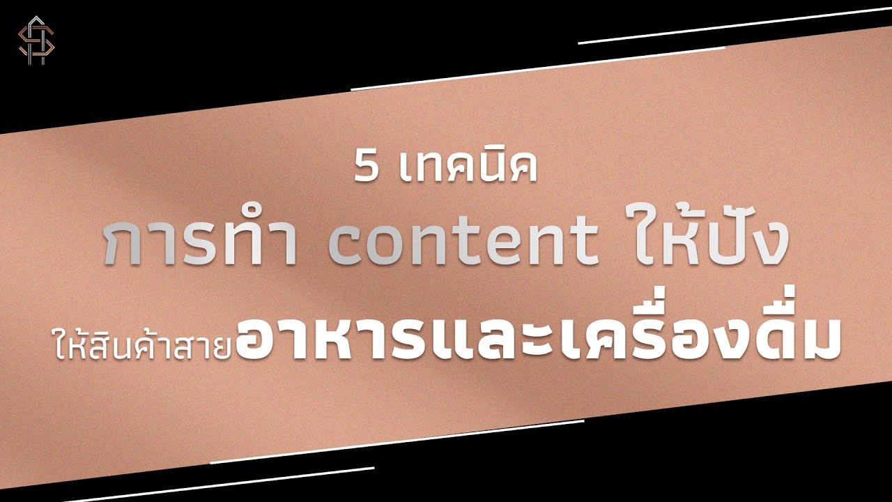 5 เทคนิคทำ CONTENT ให้ปังสำหรับสายอาหารและเครื่องดื่ม- หมอกิม