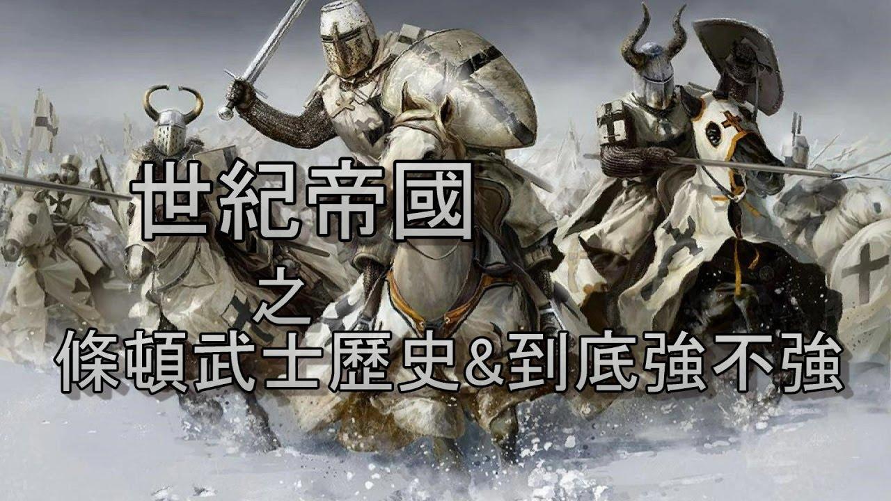 【RT說書人】世紀帝國之條頓武士到底強不強 - YouTube