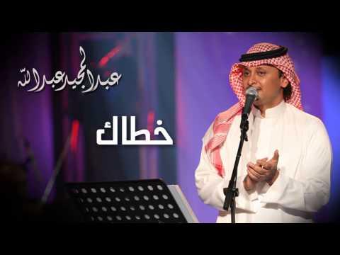 عبدالمجيد عبدالله - خطاك (النسخة الاصلية)   2010
