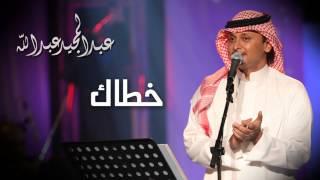 عبدالمجيد عبدالله - خطاك (النسخة الاصلية) | 2010
