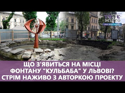 Медіа-хаб ТВОЄ МІСТО: Що буде на місці фонтану