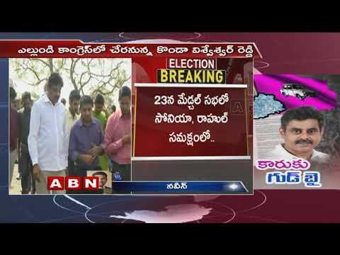 Chevella Konda Vishweshwar Reddy to join congress in the presence of Sonia Gandhi | ABN Telugu