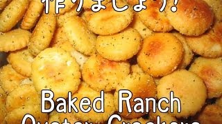 作りましょう! (let's Cook!) - Baked Ranch Oyster Crackers