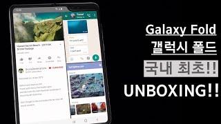 갤럭시폴드 국내 최초 언박싱 Galaxy Fold Unboxing