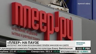 видео Плеер ру (Pleer ru) - скидки по промокоду и купону Biglion в Перми