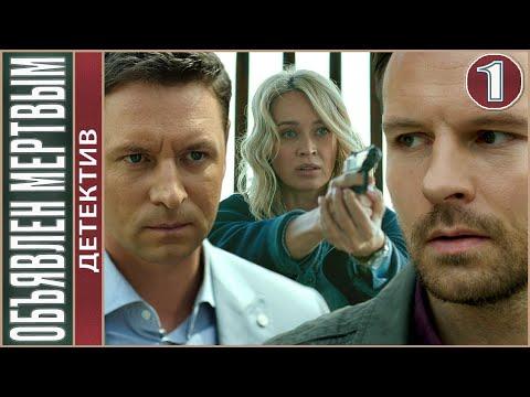 Криминальная мелодрама «Плeнницa» (2021) 1-6 серия из 8 HD