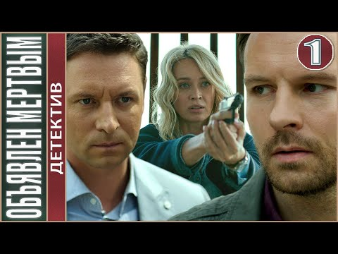 Детектив «Taйныe двepи» (2020) 1-18 серия из 40 HD