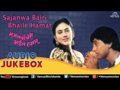 Sajanwa Bairi Bhaile Hamar - Bhojpuri Movie Songs Jukebox | Deepika, Manoj Verma |