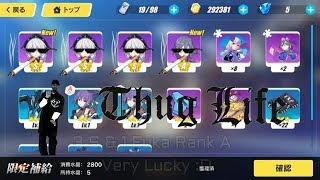 Honkai Impact 3 JP - Focused Supply Fuka Rank A & Theressa Violet (SAVAGE Mode)