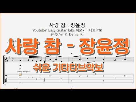 (요청)-사랑-참---장윤정-/-핑거스타일-기타타브악보-/-기타악보