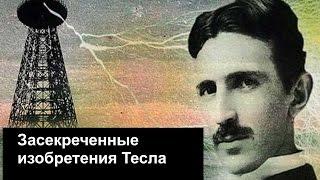 🎥 Засекреченные изобретения Николы Тесла Земля Территория загадок