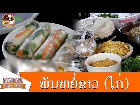ອາຫານລາວ ຕອນ ພັນຢໍ່ຂາວໄກ່/อาหารลาว/Lao Food #EP10