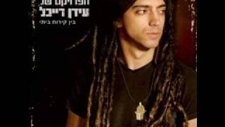 Play Min Nhar Li Mshiti (From The Day You Left) (Feat.  Shimon Buskila)