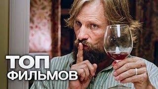 10 ФИЛЬМОВ С УЧАСТИЕМ ВИГГО МОРТЕНСЕНА!