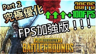 究極優化Part 2!!!提升FPS加強版!!!-【 絕地求生 PUBG 】