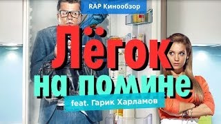 """RAP Кинообзор 3"" - Лёгок на помине ft. Гарик Харламов"