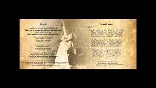 Bladi Ana - Majida El Roumi / بلادي انا - ماجدة الرومي