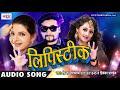 Gori Ho Hilela Pura District   Prince Upadhaya   Priyanka Pandey   Bhojpuri Super Hit Song 2018