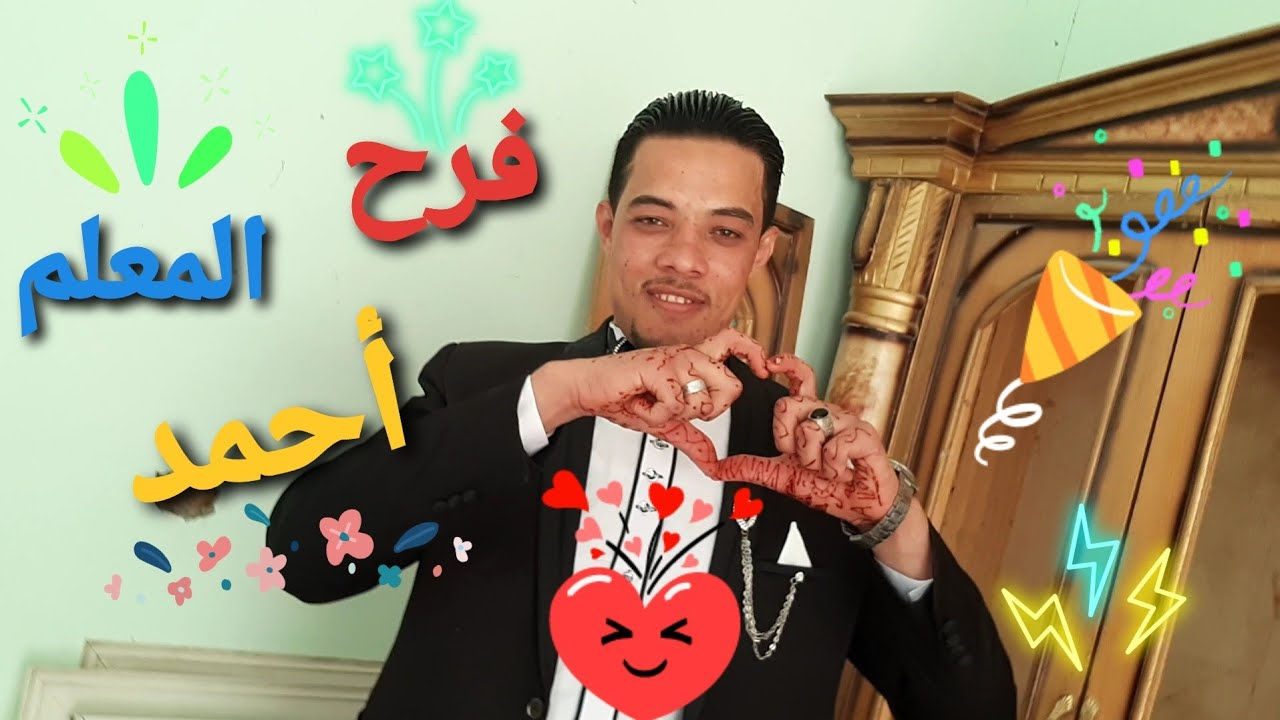 قولو ..مبروك للعروسين..فرح المعلم (أحمد)