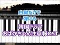 おバカちゃん注意報 第27話 動画