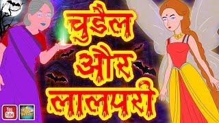 चुड़ैल और लाल परी || chudail aur lal pari || Witch and Red Angel || Majedaar Kahaniya For kids
