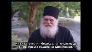 Архимандрит Ефрем за светия Пояс на Божията Майка