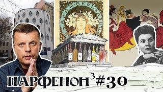 Парфенон #30: Право власти на фейки. Дом Мельникова. Постеромания. Этна-2. Попса - всегда кич?