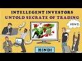 intelligent investor    untold secretes of trading in hindi    patshala