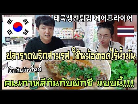 ทำปลาราดพริกสามรสให้คนเกาหลี ใช้หม้อทอดไร้น้ำมัน/VLOG แม่บ้านเกาหลี
