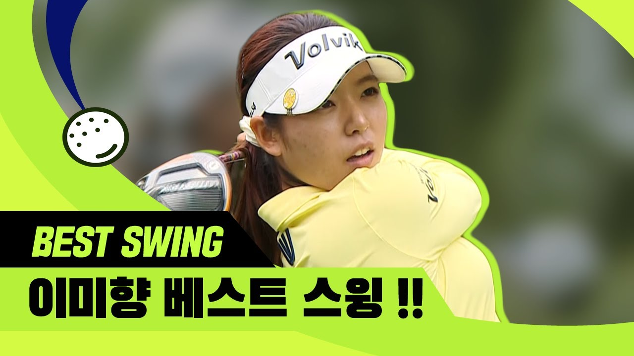 이미향 베스트 스윙 ♬ | Mi Hyang Lee Best Golf Swing !