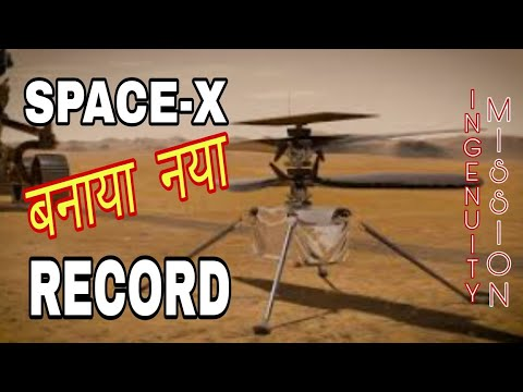Space x बनाया नया RECORD |New record | fact advance | #short