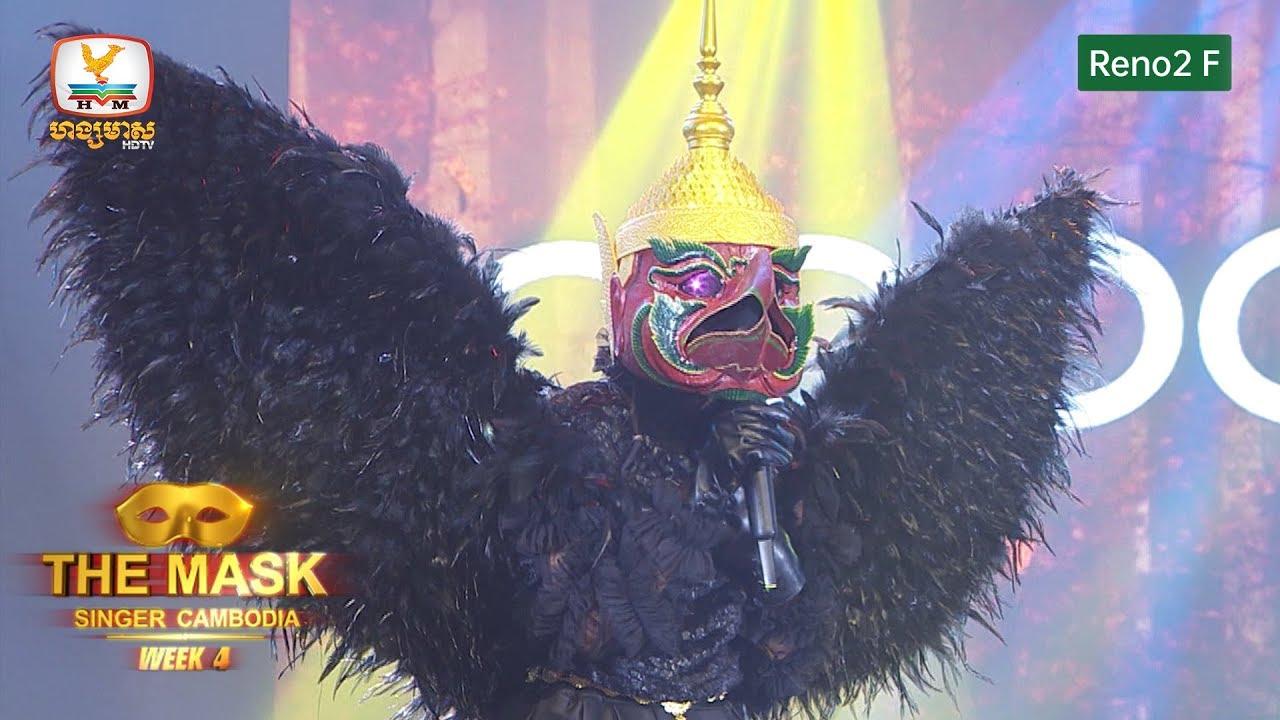 អ្នកចម្រៀងកំបាំងមុខគ្រុឌកាកី I The Mask Singer Cambodia សប្តាហ៍ទី 4 ពូល B គូទី 4