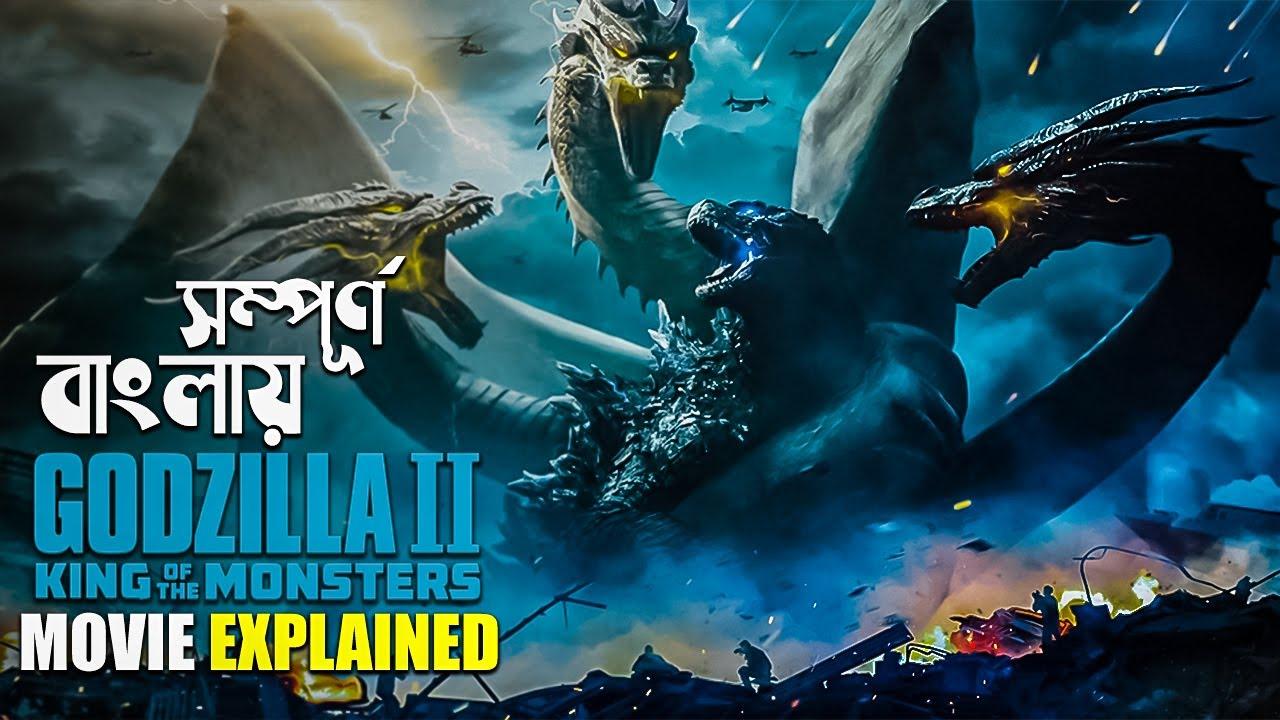 Download Godzilla: King of the Monsters (2019) Movie Explained in Bangla | Movie explain bangla