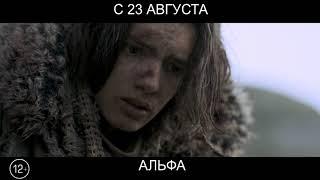 Альфа, 12+
