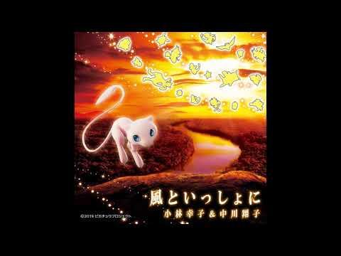 Kaze To Issho Ni - Pokémon Movie 22 Ending