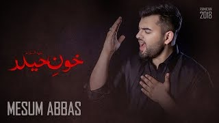 KHOON E HAIDER - 21 Ramzan Noha - Mesum Abbas Official Video