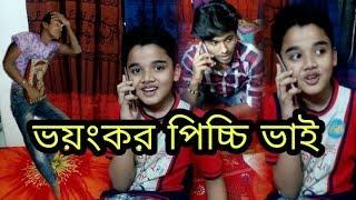 ডেঞ্জারাস পিচ্চি ভাই | বাংলা ফানি ভিডিও | Dangerous picchi vai | Bangla funny video | 3Idiots BD 420
