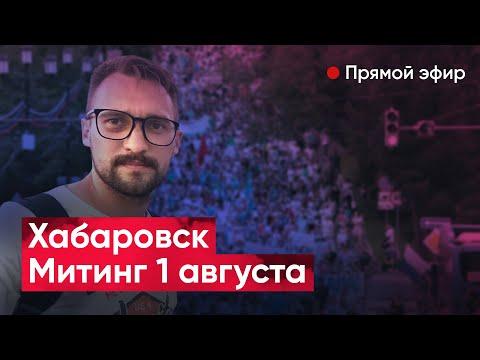 Митинг в Хабаровске  1 августа прямая трансляция